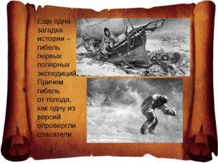 Еще одна загадка истории – гибель первых полярных экспедиций. Причем гибель о