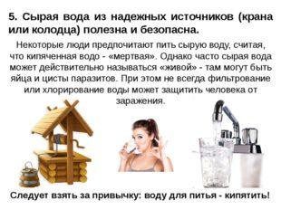 5. Сырая вода из надежных источников (крана или колодца) полезна и безопасна.