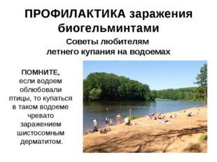 ПРОФИЛАКТИКА заражения биогельминтами Советы любителям летнего купания на вод