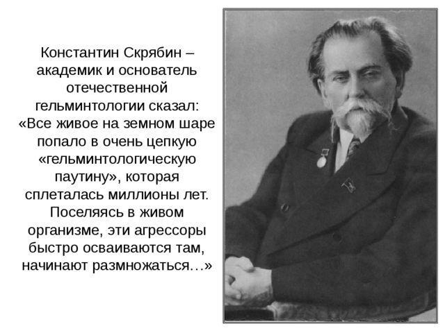Константин Скрябин – академик и основатель отечественной гельминтологии сказа...