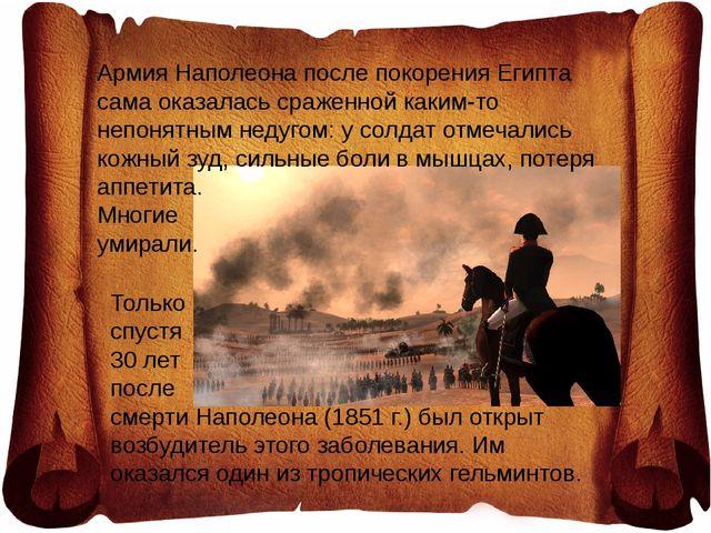 Армия Наполеона после покорения Египта сама оказалась сраженной каким-то непо...