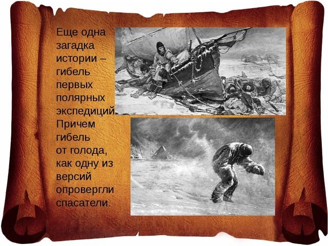 Еще одна загадка истории – гибель первых полярных экспедиций. Причем гибель о...