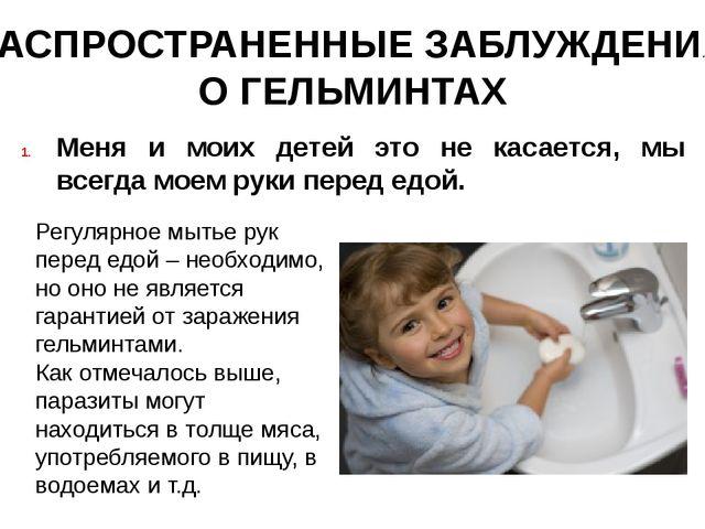 РАСПРОСТРАНЕННЫЕ ЗАБЛУЖДЕНИЯ О ГЕЛЬМИНТАХ Меня и моих детей это не касается,...
