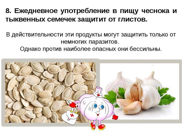 8. Ежедневное употребление в пищу чеснока и тыквенных семечек защитит от глис...