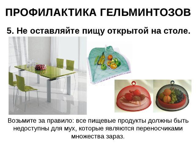ПРОФИЛАКТИКА ГЕЛЬМИНТОЗОВ 5. Не оставляйте пищу открытой на столе. Возьмите з...