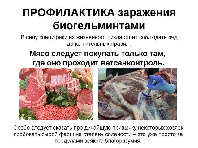 ПРОФИЛАКТИКА заражения биогельминтами Мясо следует покупать только там, где о...