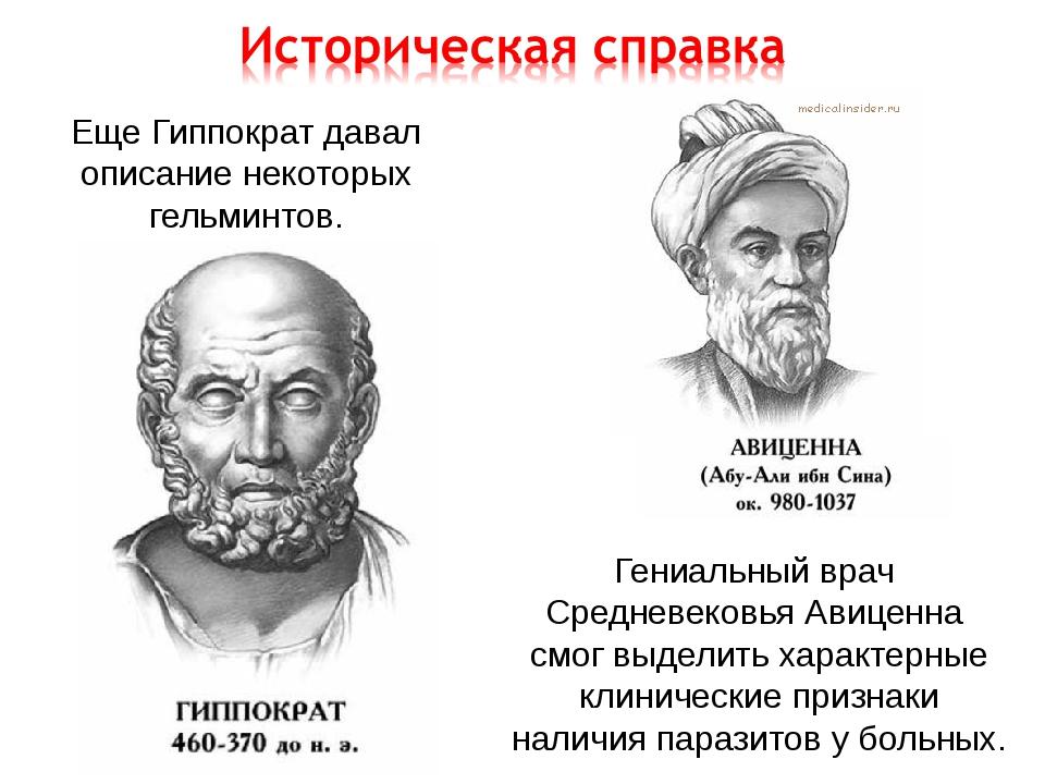 Еще Гиппократ давал описание некоторых гельминтов. Гениальный врач Средневеко...