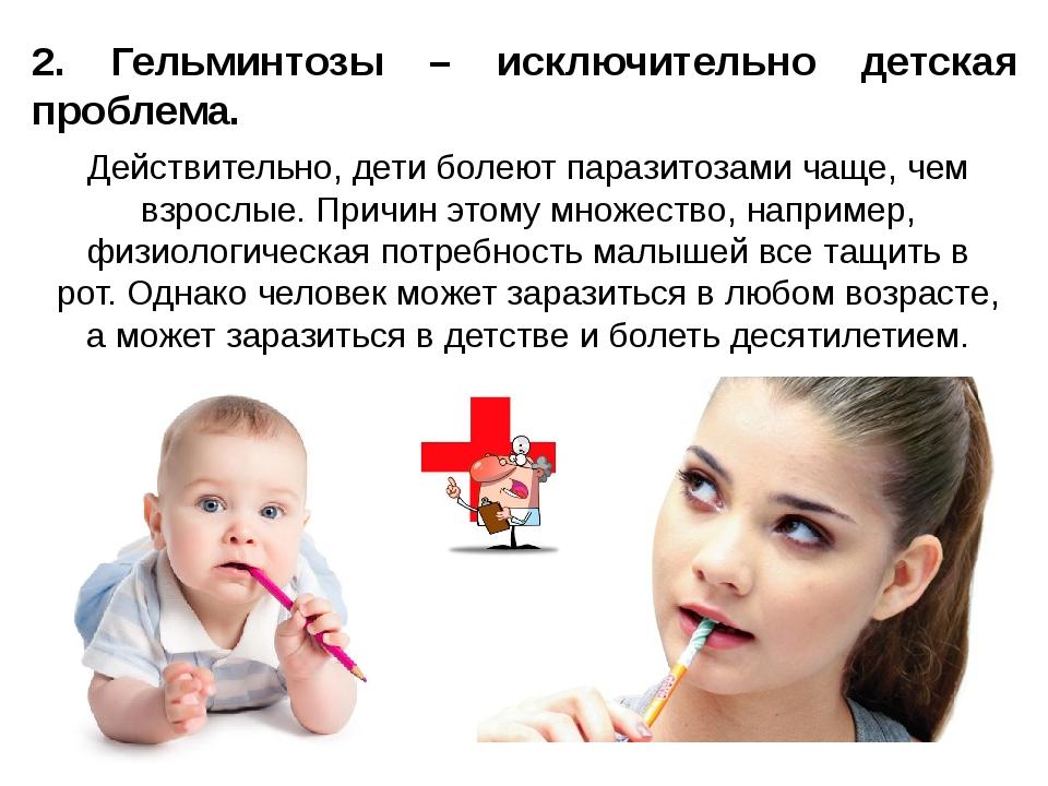 2. Гельминтозы – исключительно детская проблема. Действительно, дети болеют п...