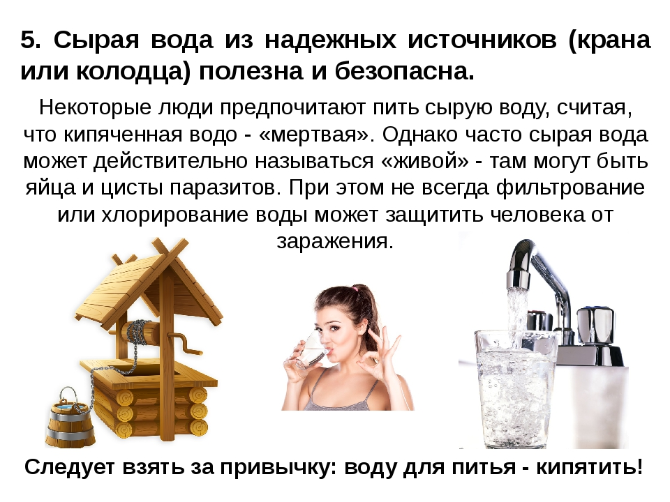 5. Сырая вода из надежных источников (крана или колодца) полезна и безопасна....
