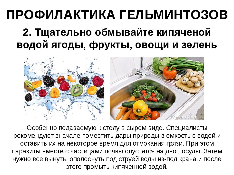 ПРОФИЛАКТИКА ГЕЛЬМИНТОЗОВ 2. Тщательно обмывайте кипяченой водой ягоды, фрукт...