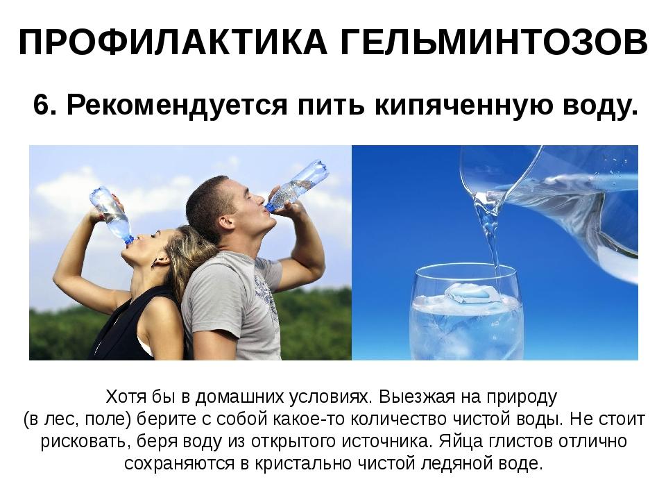 ПРОФИЛАКТИКА ГЕЛЬМИНТОЗОВ 6. Рекомендуется пить кипяченную воду. Хотя бы в до...