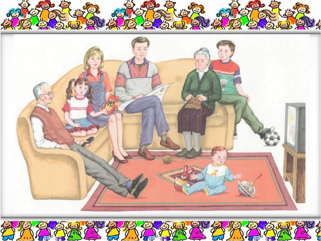 Картинки по теме семья и домами