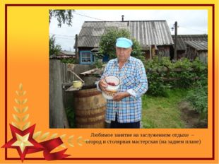 Любимое занятие на заслуженном отдыхе – огород и столярная мастерская (на зад