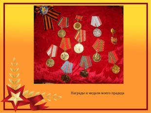 Награды и медали моего прадеда
