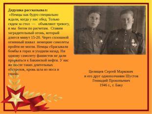 Целищев Сергей Маркович и его друг однополчанин Шустов Геннадий Прокопьевич 1