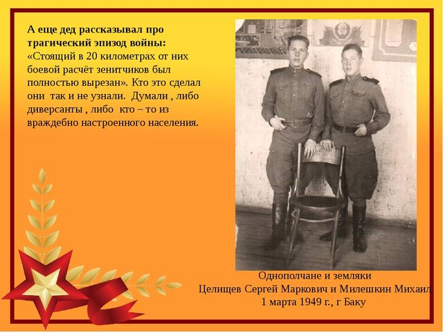 Однополчане и земляки Целищев Сергей Маркович и Милешкин Михаил 1 марта 1949...