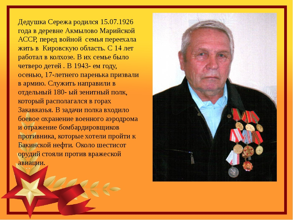 Дедушка Сережа родился 15.07.1926 года в деревне Акмылово Марийской АССР, пер...