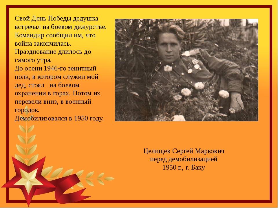 Целищев Сергей Маркович перед демобилизацией 1950 г., г. Баку Свой День Побед...