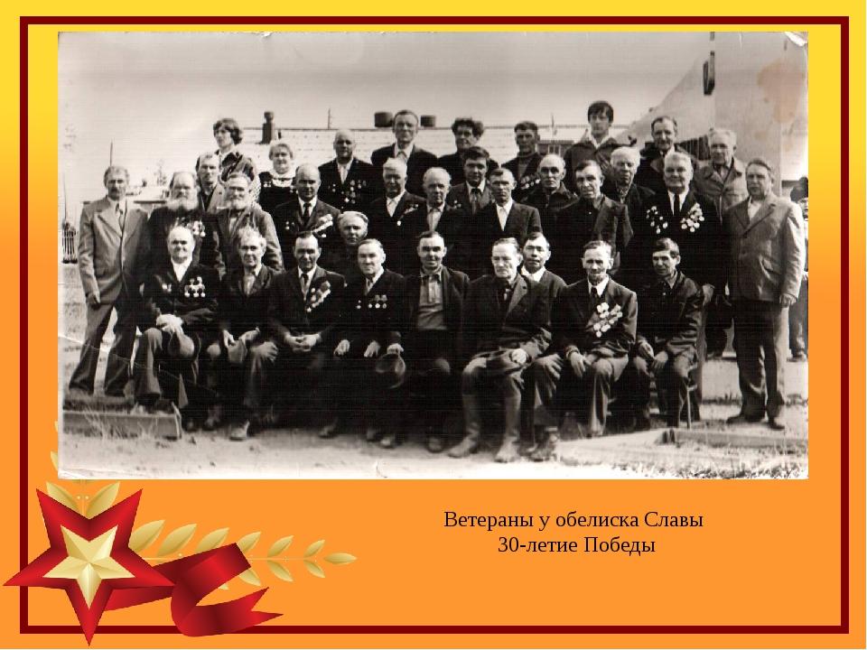 Ветераны у обелиска Славы 30-летие Победы