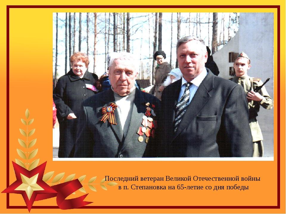 Последний ветеран Великой Отечественной войны в п. Степановка на 65-летие со...