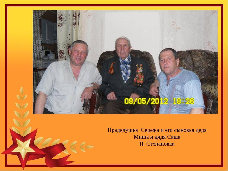 Прадедушка Сережа и его сыновья деда Миша и дядя Саша П. Степановка