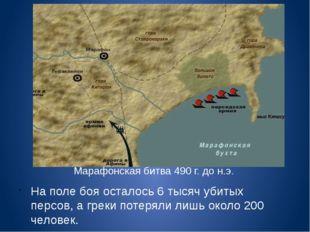 Марафонская битва 490 г. до н.э. На поле боя осталось 6 тысяч убитых персов,