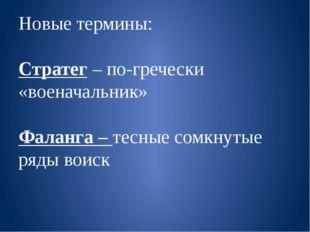 Новые термины: Стратег – по-гречески «военачальник» Фаланга – тесные сомкнуты