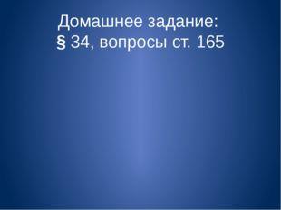 Домашнее задание: § 34, вопросы ст. 165