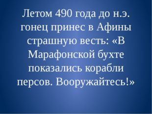 Летом 490 года до н.э. гонец принес в Афины страшную весть: «В Марафонской бу