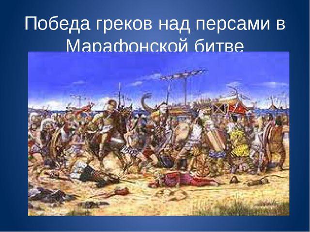 Победа греков над персами в Марафонской битве