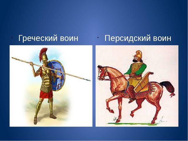 Греческий воин Персидский воин