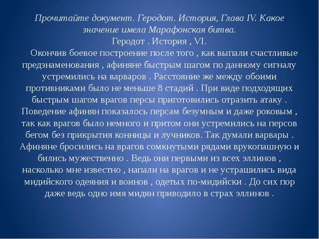 Прочитайте документ. Геродот. История, Глава IV. Какое значение имела Марафон...