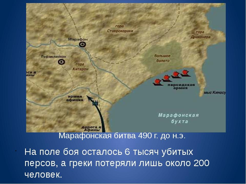 Марафонская битва 490 г. до н.э. На поле боя осталось 6 тысяч убитых персов,...