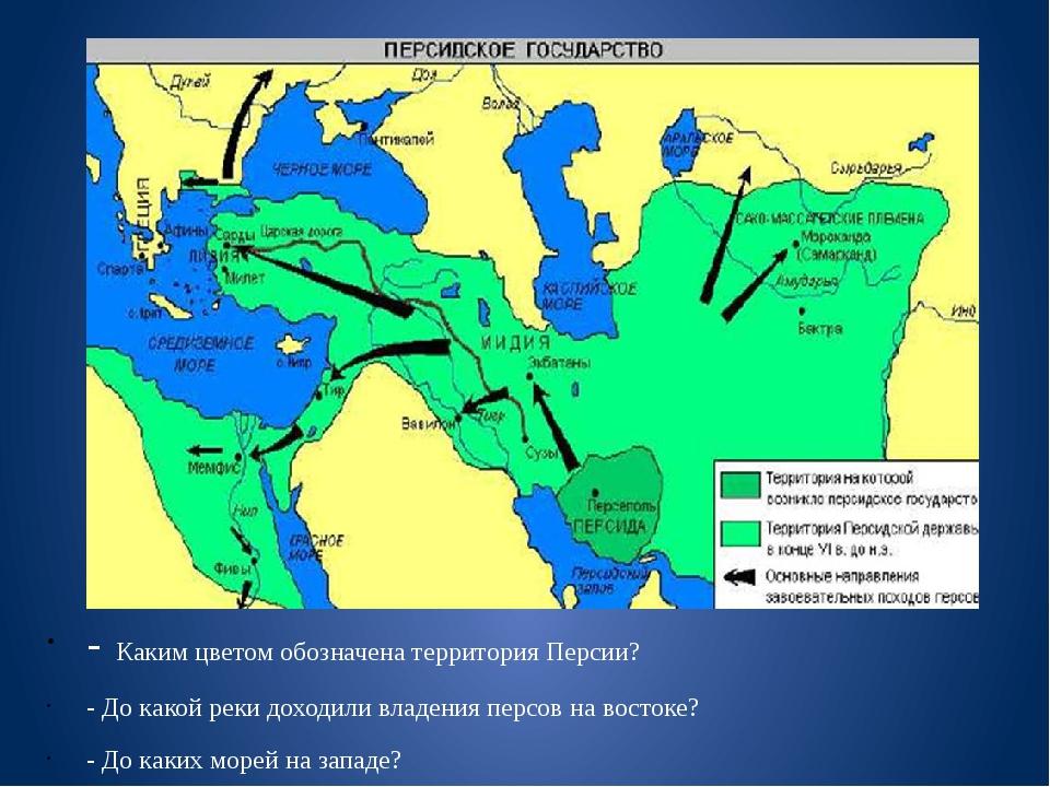 - Каким цветом обозначена территория Персии? - До какой реки доходили владен...