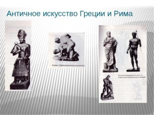 Античное искусство Греции и Рима