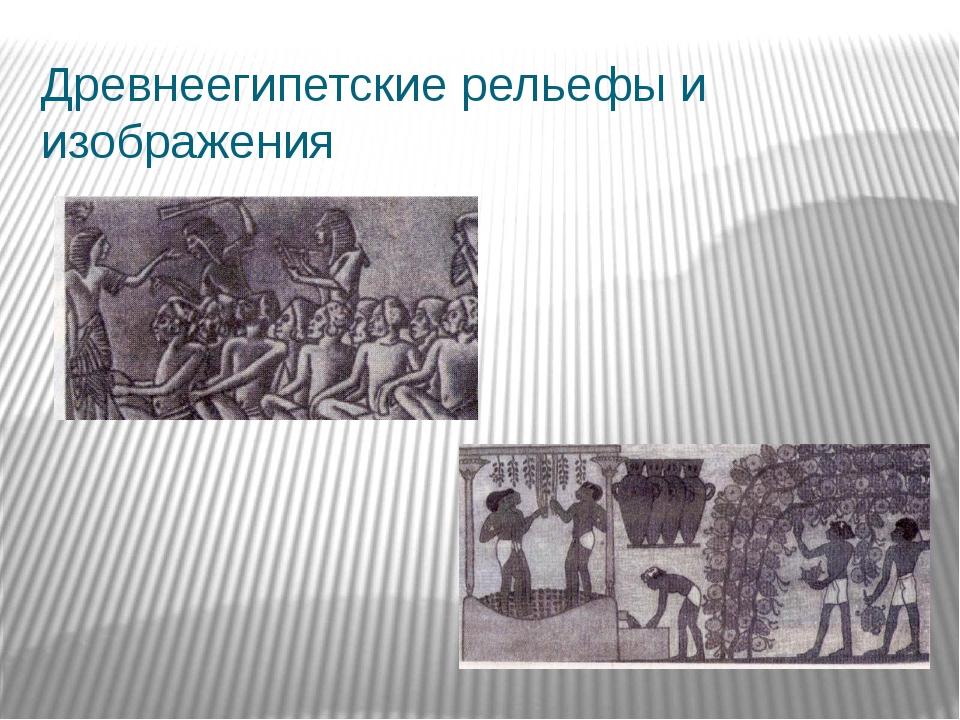 Древнеегипетские рельефы и изображения