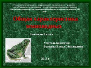 Общая характеристика земноводных Муниципальное специальное (коррекционное) об