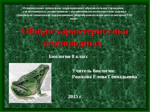 Общая характеристика земноводных Муниципальное специальное (коррекционное) об...