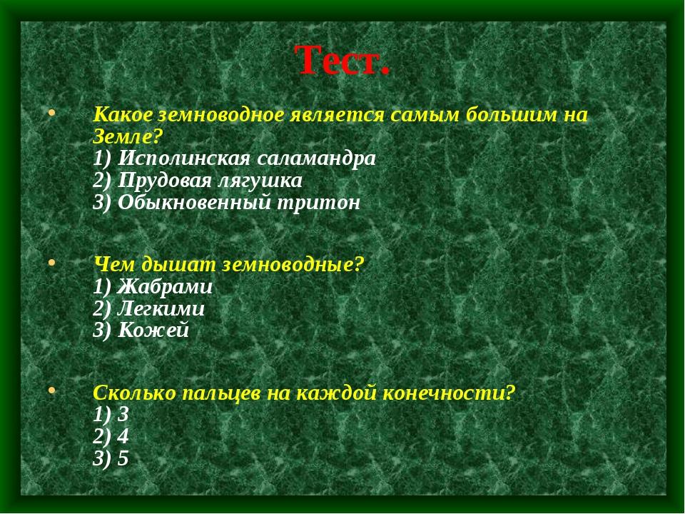 Тест. Какое земноводное является самым большим на Земле? 1) Исполинская салам...