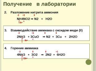 Получение в лаборатории 2. Разложение нитрита аммония NH4NO2  N2 + H2O -3 +3
