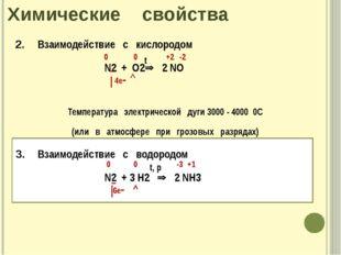 Химические свойства 2. Взаимодействие с кислородом N2 + О2 2 NO Температура