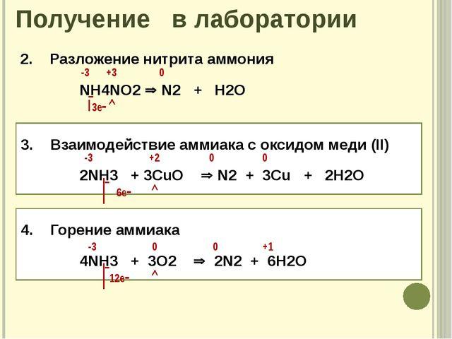 Получение в лаборатории 2. Разложение нитрита аммония NH4NO2  N2 + H2O -3 +3...