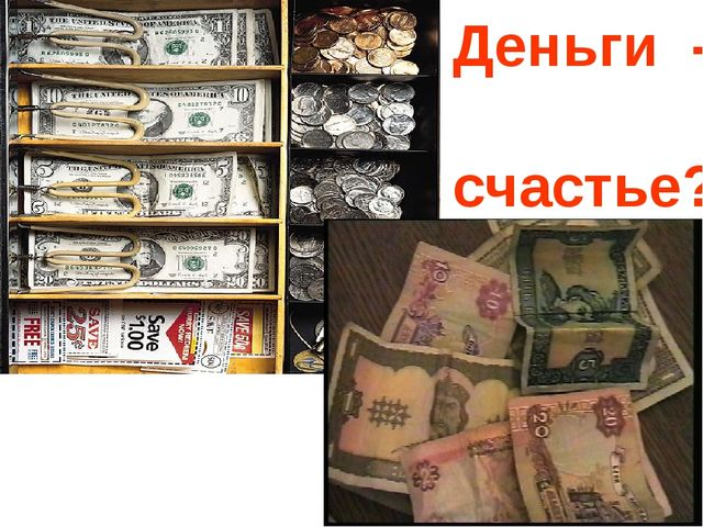 *  Деньги - счастье?