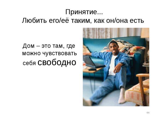 Принятие... Любить его/её таким, как он/она есть Дом – это там, где можно чув...