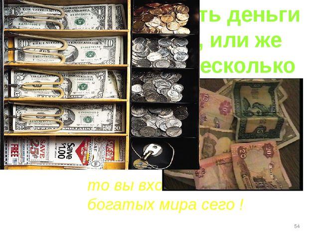 …..если у вас есть деньги на сберкнижке, или же просто звенят несколько монет...