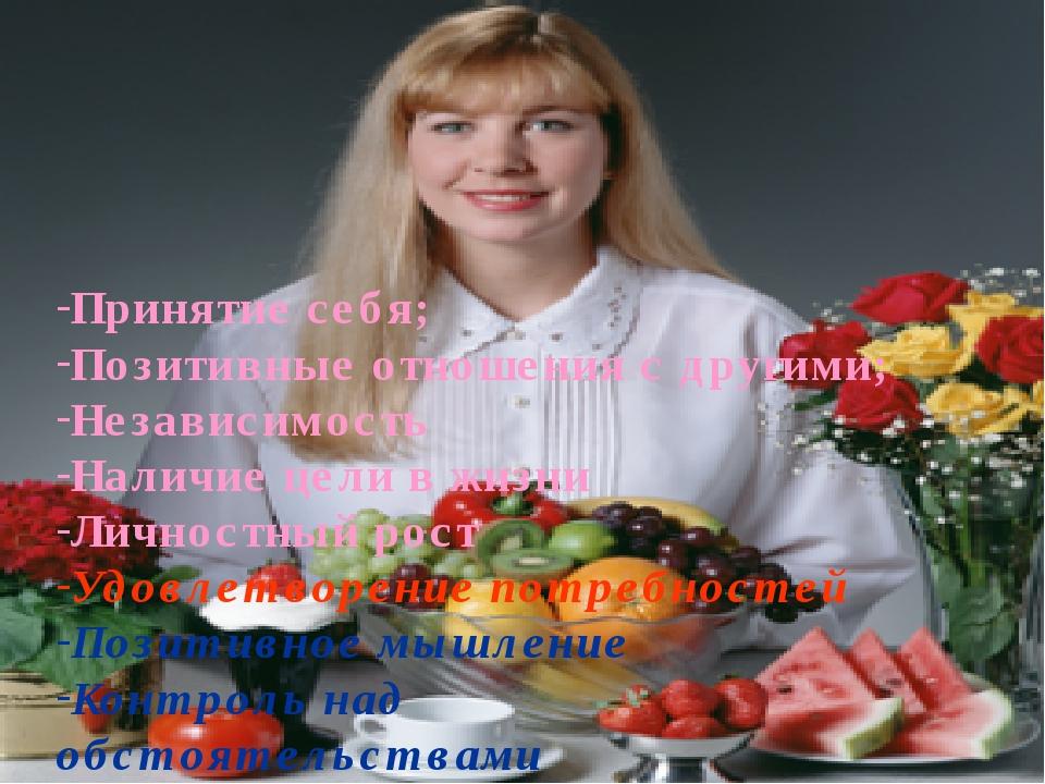 * Принятие себя; Позитивные отношения с другими; Независимость Наличие цели в...