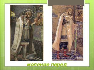 моление перед сражением