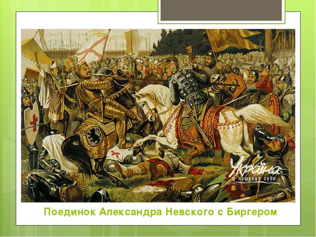 Поединок Александра Невского с Биргером
