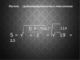 Расчет среднеквадратического отклонения ∑( X – Xср.)² 114 S = √ n – 1 = √ 19