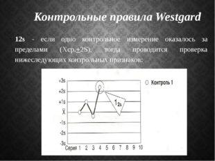 Контрольные правила Westgard 12s - если одно контрольное измерение оказалось